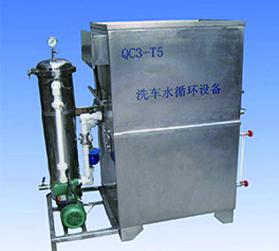 洗车循环水处理系统